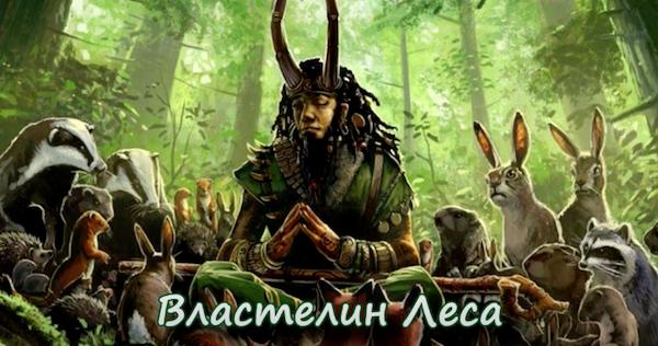 Властелин Леса Кернуннос